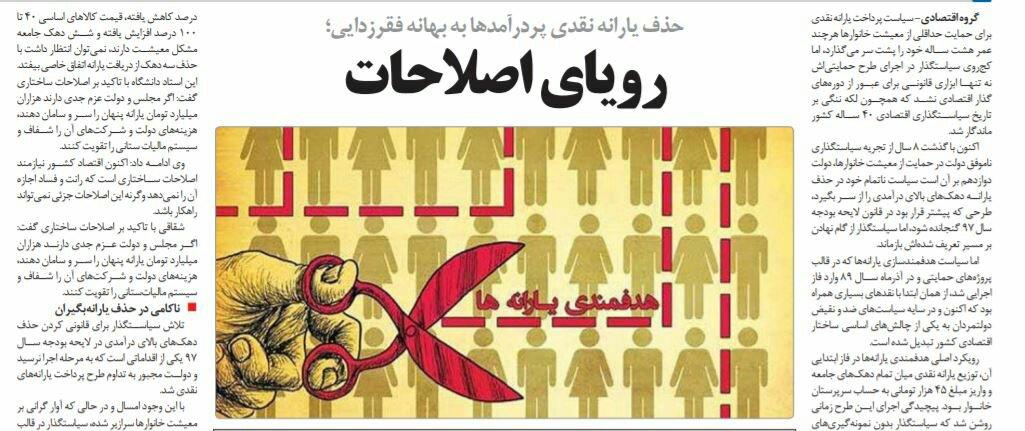 بين الصفحات الإيرانية: اتفاقيّات اقتصادية مع سوريا وإلغاء الدعم الحكومي لأصحاب المداخيل المرتفعة 3