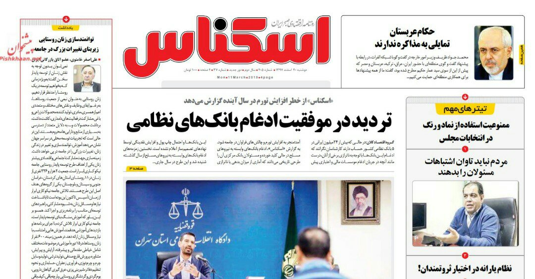 بين الصفحات الإيرانية: اتفاقيّات اقتصادية مع سوريا وإلغاء الدعم الحكومي لأصحاب المداخيل المرتفعة 4