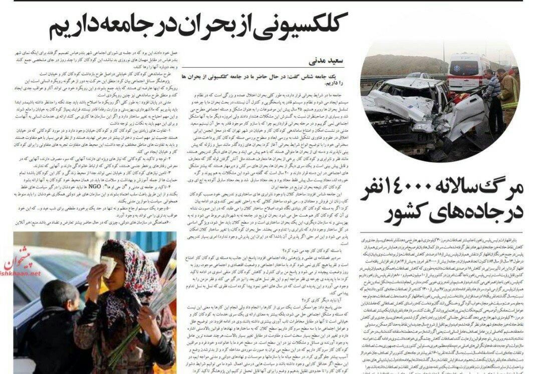 """شبابيك إيرانية/شباك الثلاثاء: أصفهان مضيئة... """"يا ليلة العيد آنستينا"""" 3"""