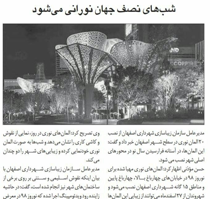 """شبابيك إيرانية/شباك الثلاثاء: أصفهان مضيئة... """"يا ليلة العيد آنستينا"""" 1"""