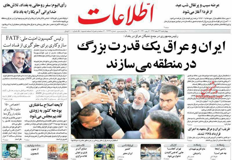 مانشيت طهران: صفعة إيرانية عراقية لأميركا والنمو الاقتصادي بيد الشعب 1