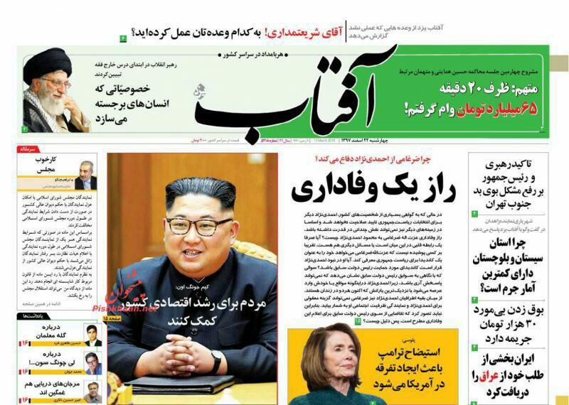 مانشيت طهران: صفعة إيرانية عراقية لأميركا والنمو الاقتصادي بيد الشعب 5