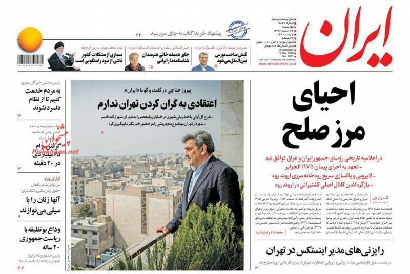 مانشيت طهران: صفعة إيرانية عراقية لأميركا والنمو الاقتصادي بيد الشعب 3