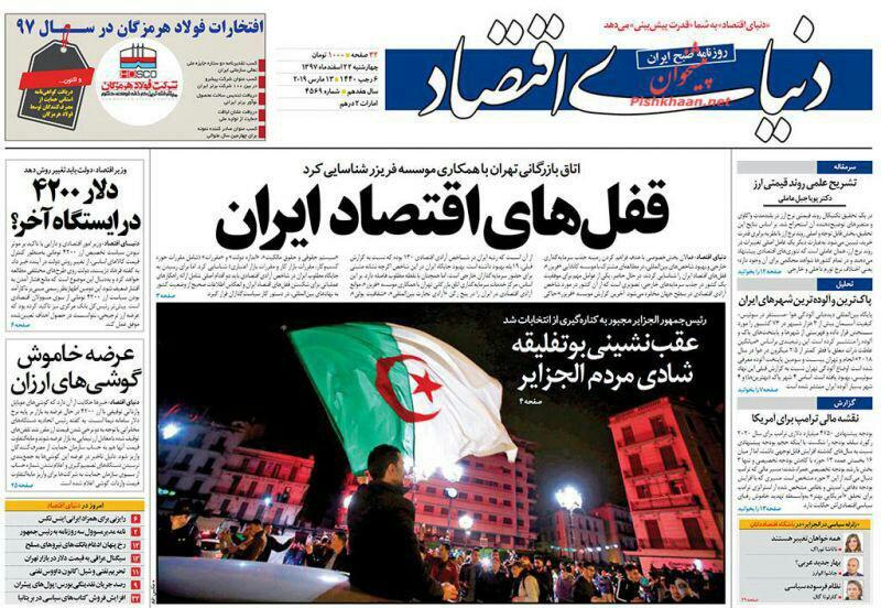 مانشيت طهران: صفعة إيرانية عراقية لأميركا والنمو الاقتصادي بيد الشعب 6