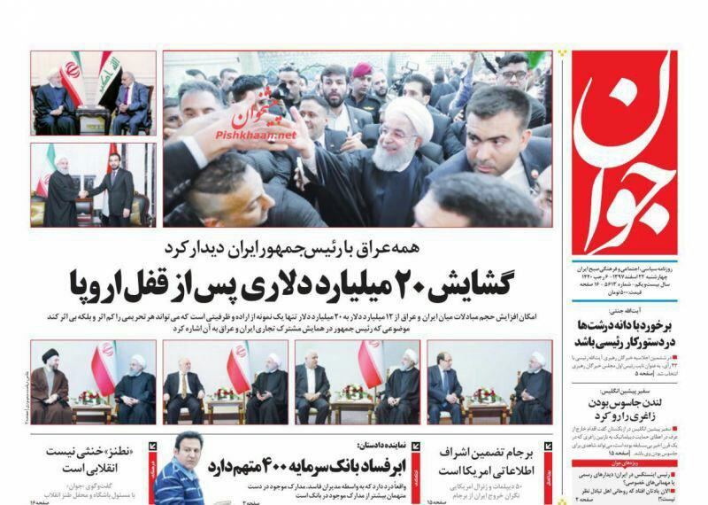مانشيت طهران: صفعة إيرانية عراقية لأميركا والنمو الاقتصادي بيد الشعب 4