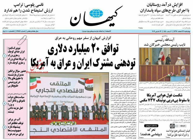 مانشيت طهران: صفعة إيرانية عراقية لأميركا والنمو الاقتصادي بيد الشعب 2