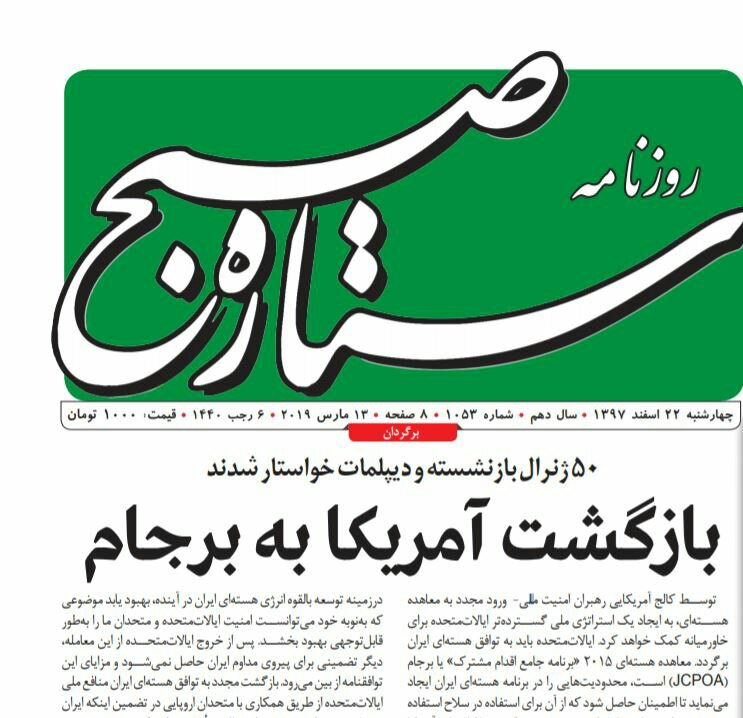 بين الصفحات الإيرانية: زيارة  روحاني إلى العراق... خطوة جامعة داخليًا ومؤثرة إقليميًا 2