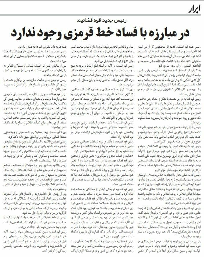 بين الصفحات الإيرانية: زيارة  روحاني إلى العراق... خطوة جامعة داخليًا ومؤثرة إقليميًا 4