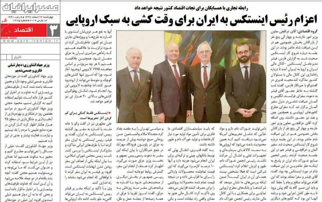 بين الصفحات الإيرانية: زيارة  روحاني إلى العراق... خطوة جامعة داخليًا ومؤثرة إقليميًا 3