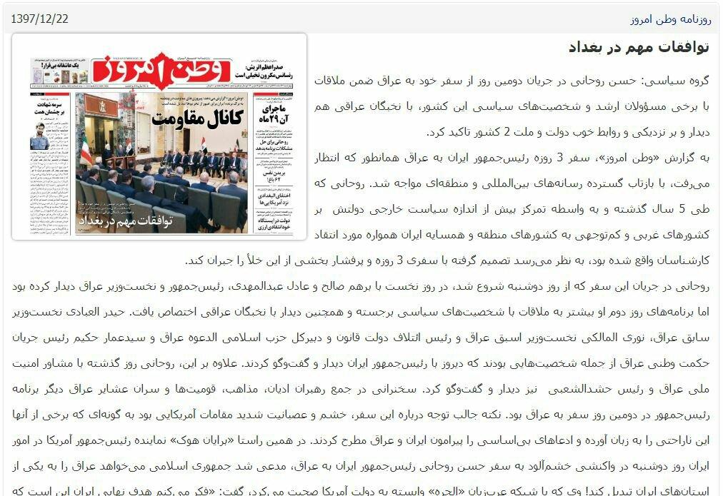بين الصفحات الإيرانية: زيارة  روحاني إلى العراق... خطوة جامعة داخليًا ومؤثرة إقليميًا 1