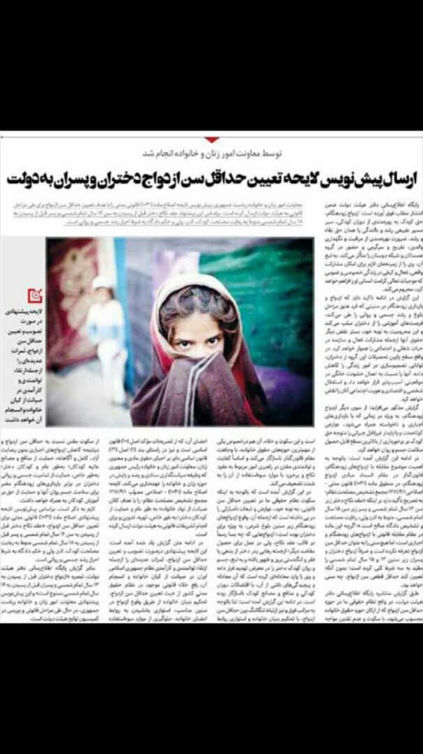 شبابيك إيرانية/ شباك الأربعاء: مساعٍ لتحديد الحد الأدنى لسنّ الزواج وتداعيات العقوبات تطال الأدوية 1