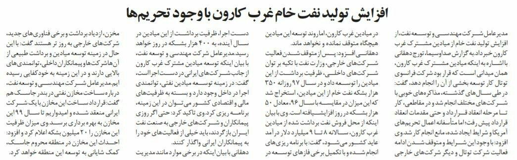 بين الصفحات الإيرانية: هل سيعدل ترمب سياساته تجاه إيران؟ 3