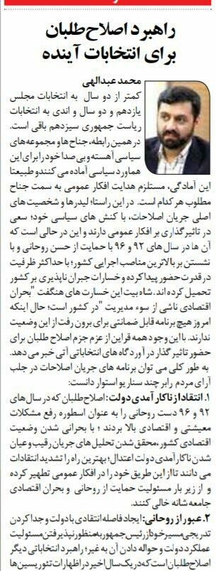 بين الصفحات الإيرانية: هل سيعدل ترمب سياساته تجاه إيران؟ 4