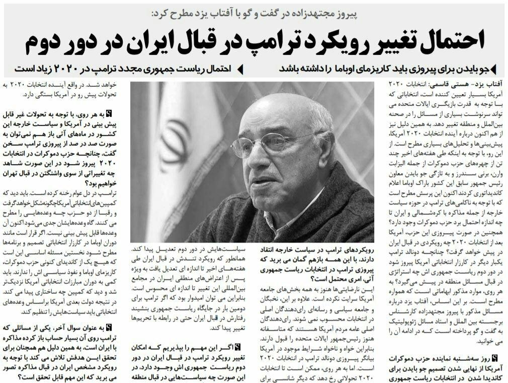 بين الصفحات الإيرانية: هل سيعدل ترمب سياساته تجاه إيران؟ 1
