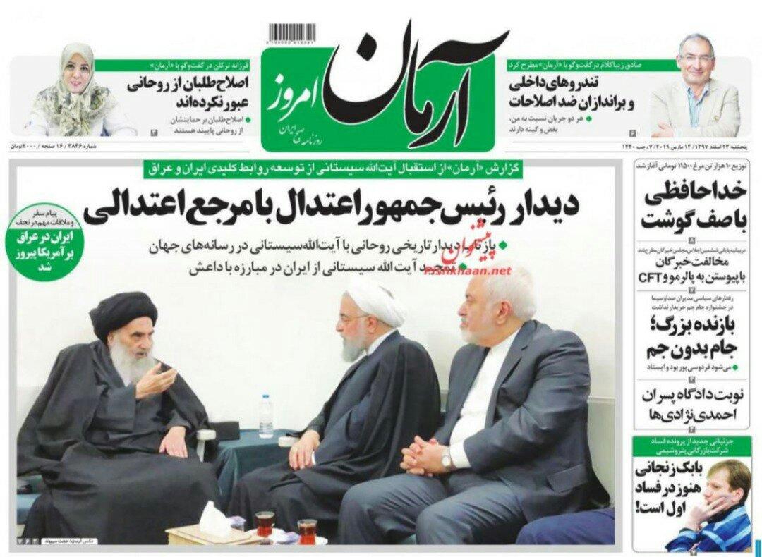 بين الصفحات الإيرانية: هل سيعدل ترمب سياساته تجاه إيران؟ 2