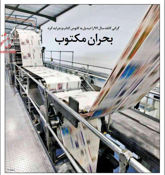 شبابيك إيرانية/شباك الخميس: سوق مستحضرات التجميل ينتعش والورق في أزمة 2