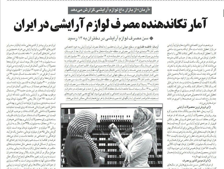 شبابيك إيرانية/شباك الخميس: سوق مستحضرات التجميل ينتعش والورق في أزمة 1