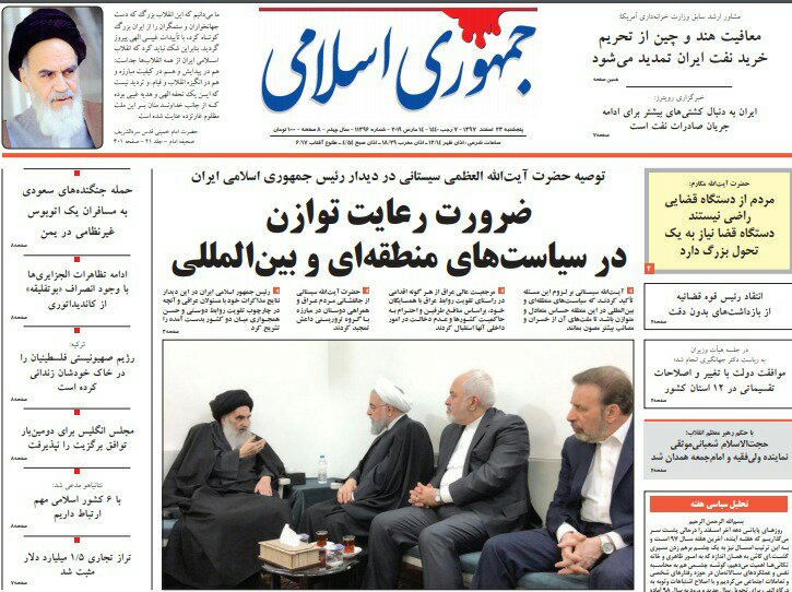 مانشيت طهران: إيران تُغضب أميركا في العراق وآمال اقتصادية تنتظر العام الجديد 1