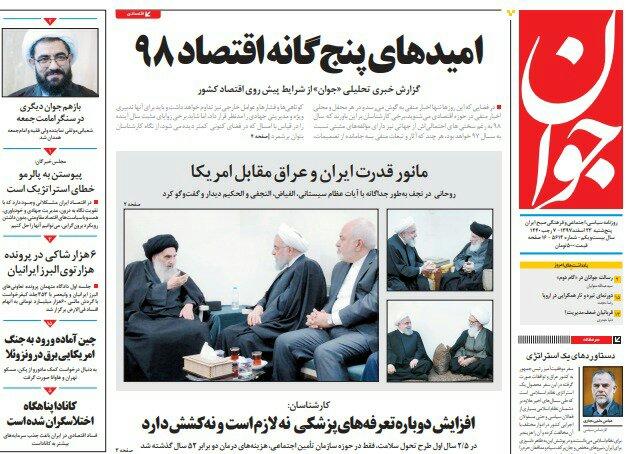 مانشيت طهران: إيران تُغضب أميركا في العراق وآمال اقتصادية تنتظر العام الجديد 2