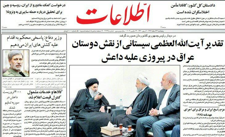 مانشيت طهران: إيران تُغضب أميركا في العراق وآمال اقتصادية تنتظر العام الجديد 3