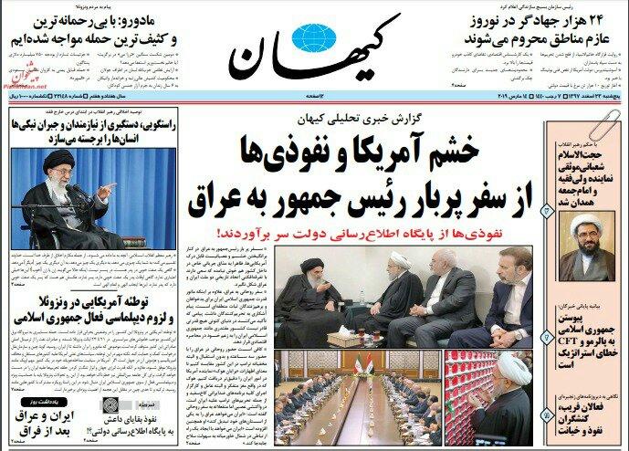 مانشيت طهران: إيران تُغضب أميركا في العراق وآمال اقتصادية تنتظر العام الجديد 7