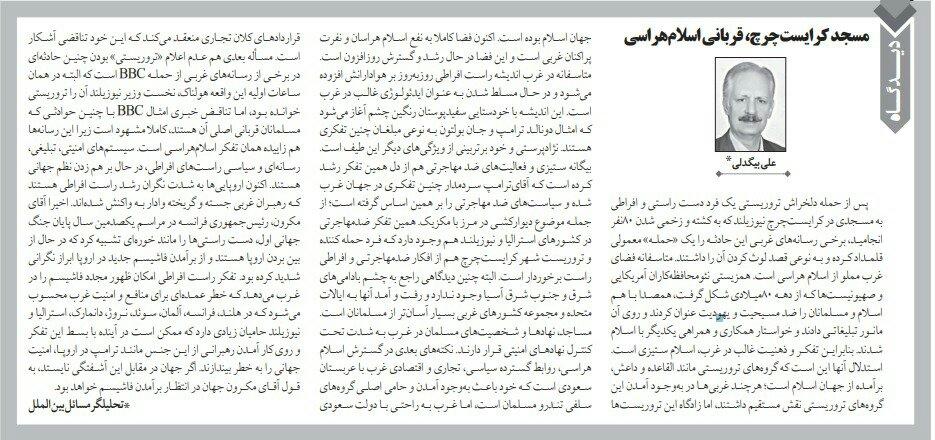 بين الصفحات الإيرانية: عن الاعتداء الإرهابي في نيوزيلندا.. الغرب والسعودية مسؤولان أيضا 1