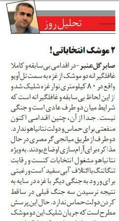 بين الصفحات الإيرانية: عن الاعتداء الإرهابي في نيوزيلندا.. الغرب والسعودية مسؤولان أيضا 3
