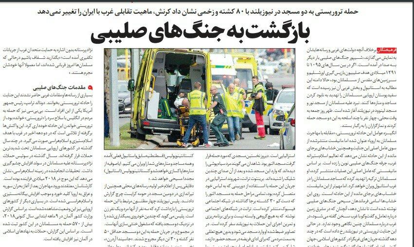 بين الصفحات الإيرانية: عن الاعتداء الإرهابي في نيوزيلندا.. الغرب والسعودية مسؤولان أيضا 2