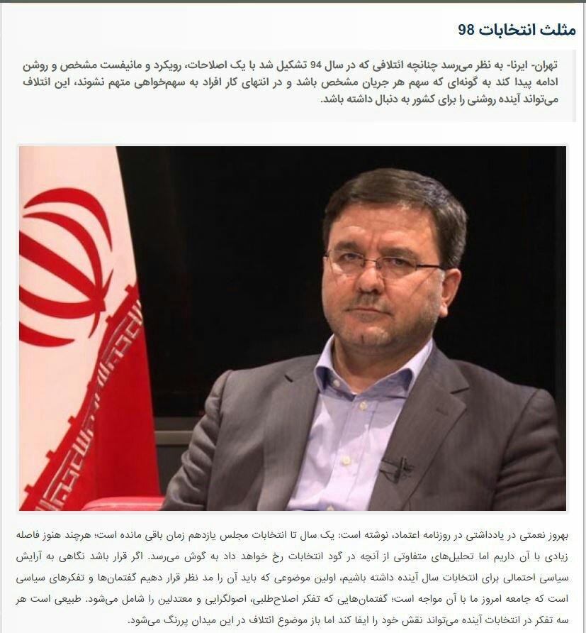 بين الصفحات الإيرانية: داعش قد يجمع طهران وواشنطن والسياحةُ الداخلية حلٌّ للإيرانيين في النوروز 4