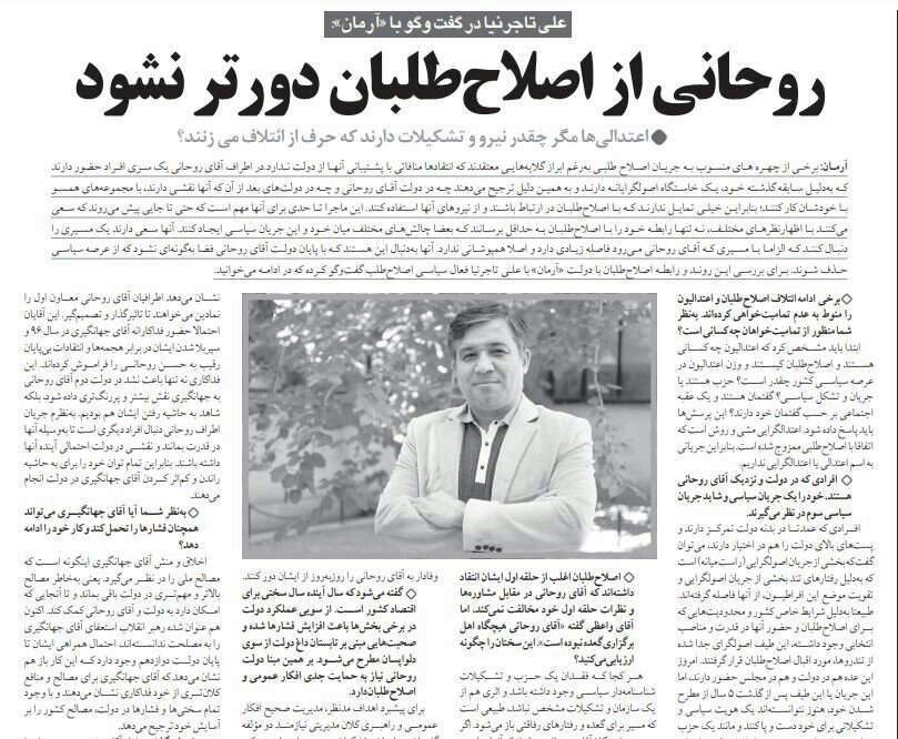 بين الصفحات الإيرانية: داعش قد يجمع طهران وواشنطن والسياحةُ الداخلية حلٌّ للإيرانيين في النوروز 3