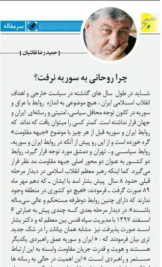 بين الصفحات الإيرانية: داعش قد يجمع طهران وواشنطن والسياحةُ الداخلية حلٌّ للإيرانيين في النوروز 2
