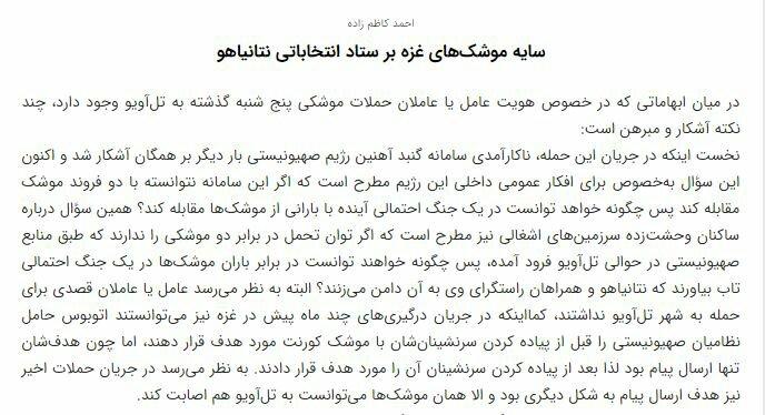 بين الصفحات الإيرانية: داعش قد يجمع طهران وواشنطن والسياحةُ الداخلية حلٌّ للإيرانيين في النوروز 1