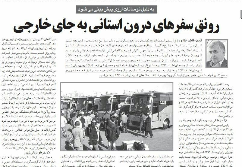بين الصفحات الإيرانية: داعش قد يجمع طهران وواشنطن والسياحةُ الداخلية حلٌّ للإيرانيين في النوروز 5