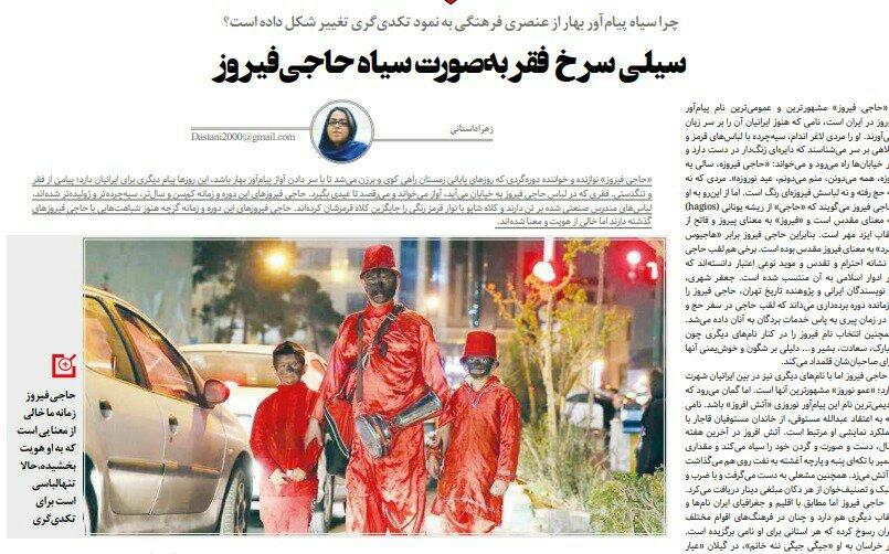 شبابيك إيرانية/ شباك الأحد: نوروز طهران.. بيض ملون وتوليب وتسوّل 1
