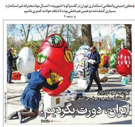 شبابيك إيرانية/ شباك الأحد: نوروز طهران.. بيض ملون وتوليب وتسوّل 2