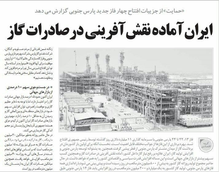 بين الصفحات الإيرانية: حقلُ بارس للغاز والعلاقات مع الخارج.. أملٌ لاقتصاد إيران 1