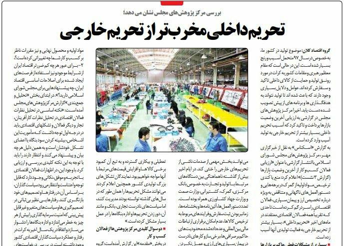 بين الصفحات الإيرانية: حقلُ بارس للغاز والعلاقات مع الخارج.. أملٌ لاقتصاد إيران 3