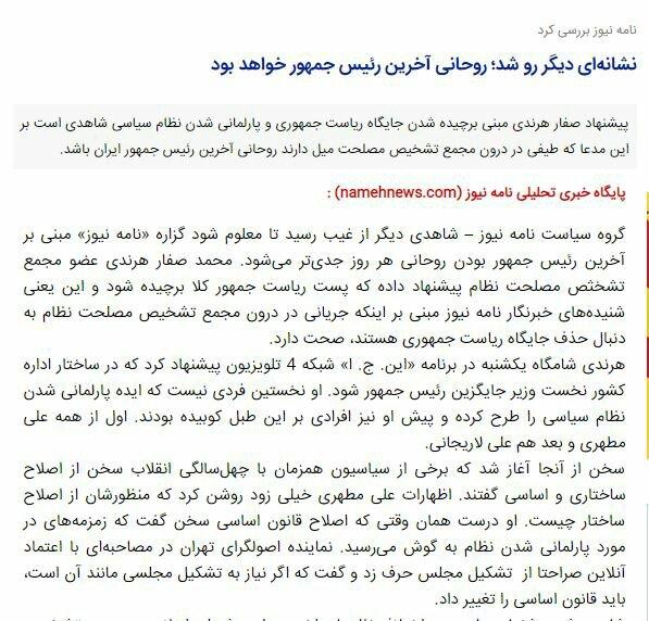بين الصفحات الإيرانية: خاتمي نصح روحاني بالاستقالة... وجدل حول تعديل النظام السياسي 1