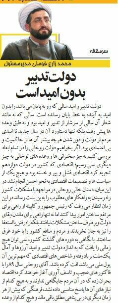 بين الصفحات الإيرانية: خاتمي نصح روحاني بالاستقالة... وجدل حول تعديل النظام السياسي 2