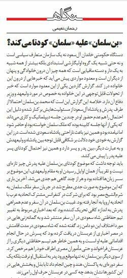 بين الصفحات الإيرانية: خاتمي نصح روحاني بالاستقالة... وجدل حول تعديل النظام السياسي 4