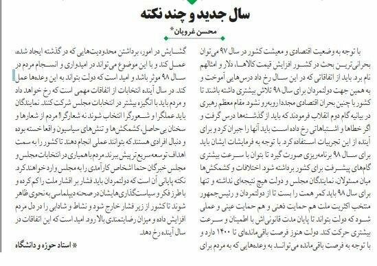 بين الصفحات الإيرانية: خاتمي نصح روحاني بالاستقالة... وجدل حول تعديل النظام السياسي 3