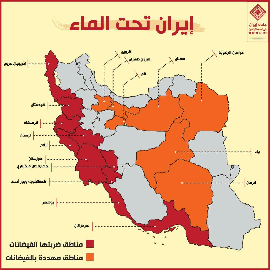 انفوغراف: أين هي المناطق التي ضربتها الفيضانات في إيران؟ 1