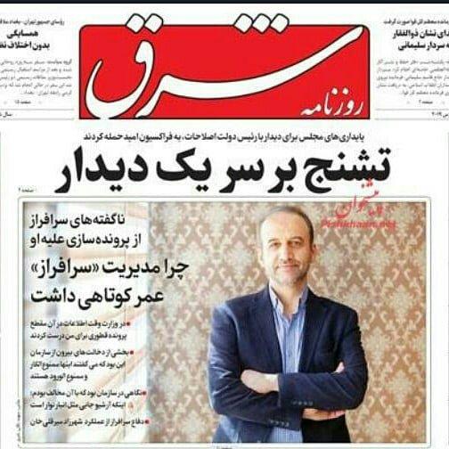 مانشيت طهران: صداقة ضد العقوبات و 28 طائرة في الطريق 3