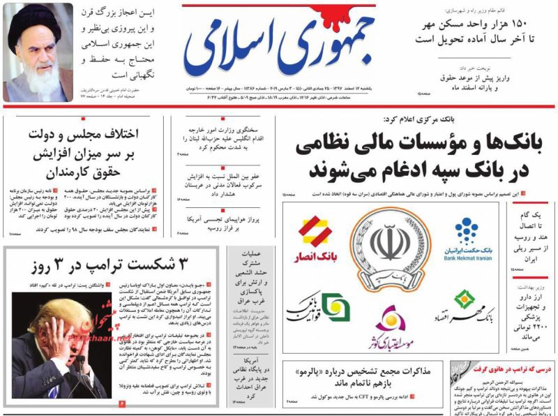 مانشيت طهران: هل أمل الجزائريين في موت بوتفليقة؟ وحرب كلمات بين روحاني ولاريجاني 4