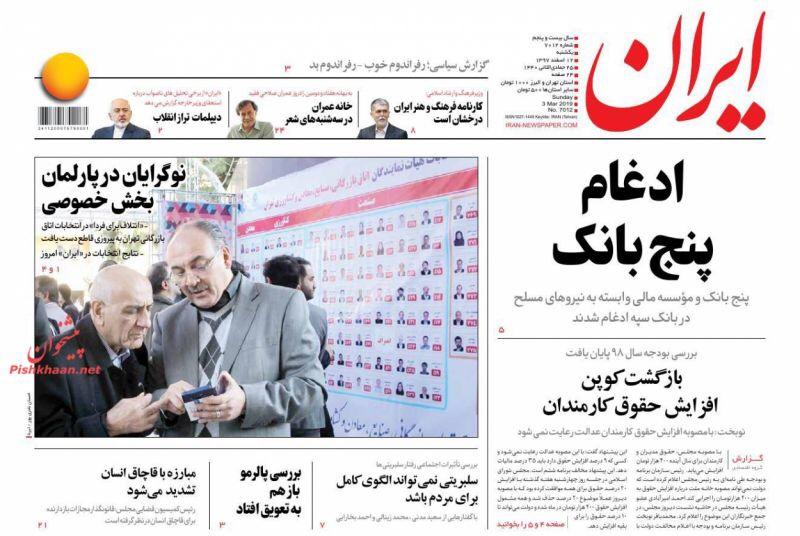 مانشيت طهران: هل أمل الجزائريين في موت بوتفليقة؟ وحرب كلمات بين روحاني ولاريجاني 3