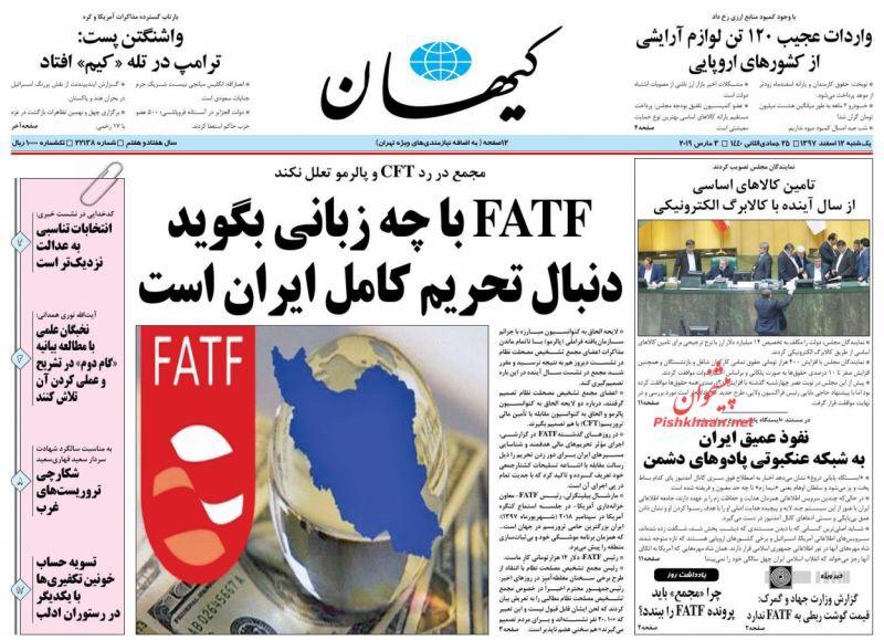 مانشيت طهران: هل أمل الجزائريين في موت بوتفليقة؟ وحرب كلمات بين روحاني ولاريجاني 2