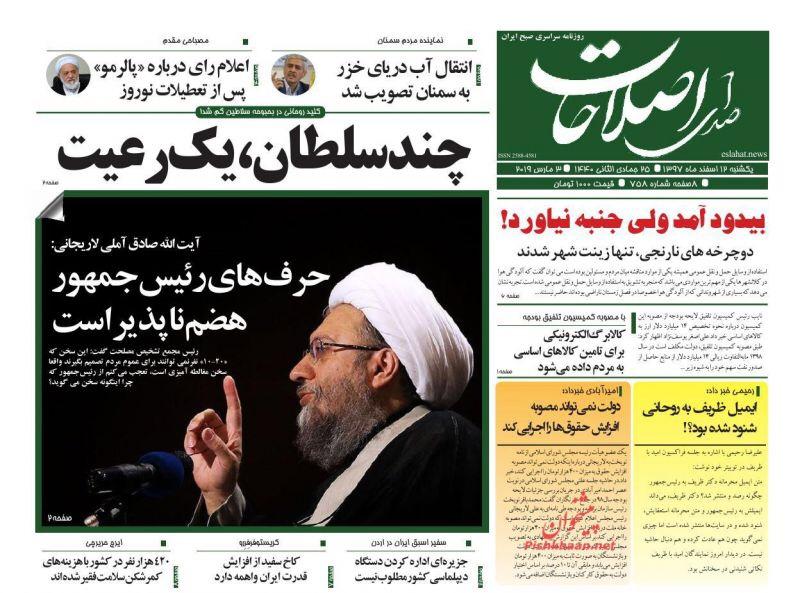مانشيت طهران: هل أمل الجزائريين في موت بوتفليقة؟ وحرب كلمات بين روحاني ولاريجاني 1