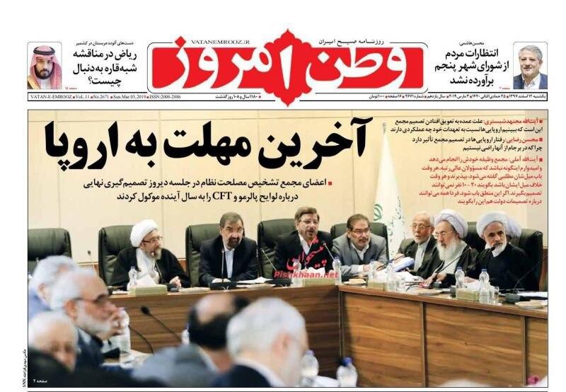مانشيت طهران: هل أمل الجزائريين في موت بوتفليقة؟ وحرب كلمات بين روحاني ولاريجاني 6