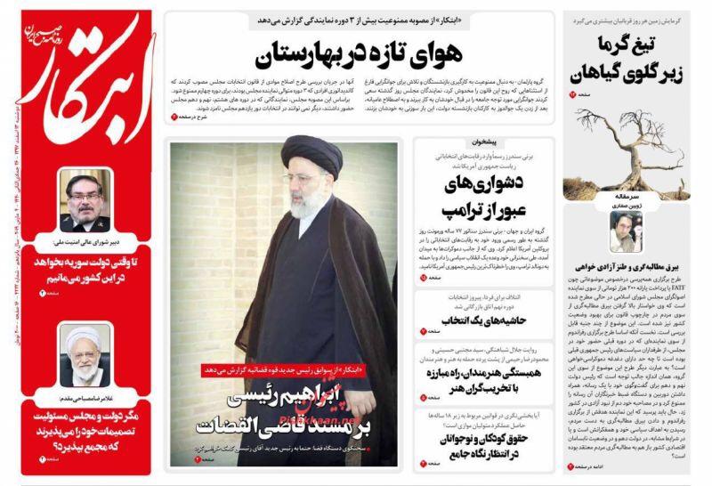 مانشيت طهران: نهاية جنرالات مجلس الشورى وإيميل ظريف تحت الرصد 4