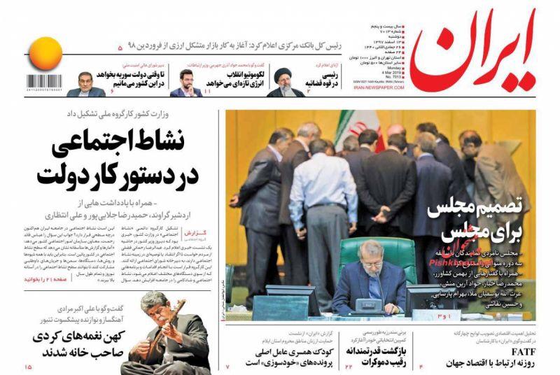 مانشيت طهران: نهاية جنرالات مجلس الشورى وإيميل ظريف تحت الرصد 3